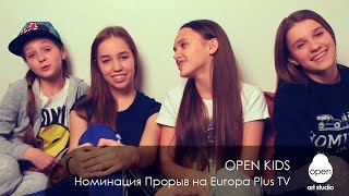 Open Kids  - Номинация Прорыв ноябрь 2015 на Europa Plus TV - Open Art Studio