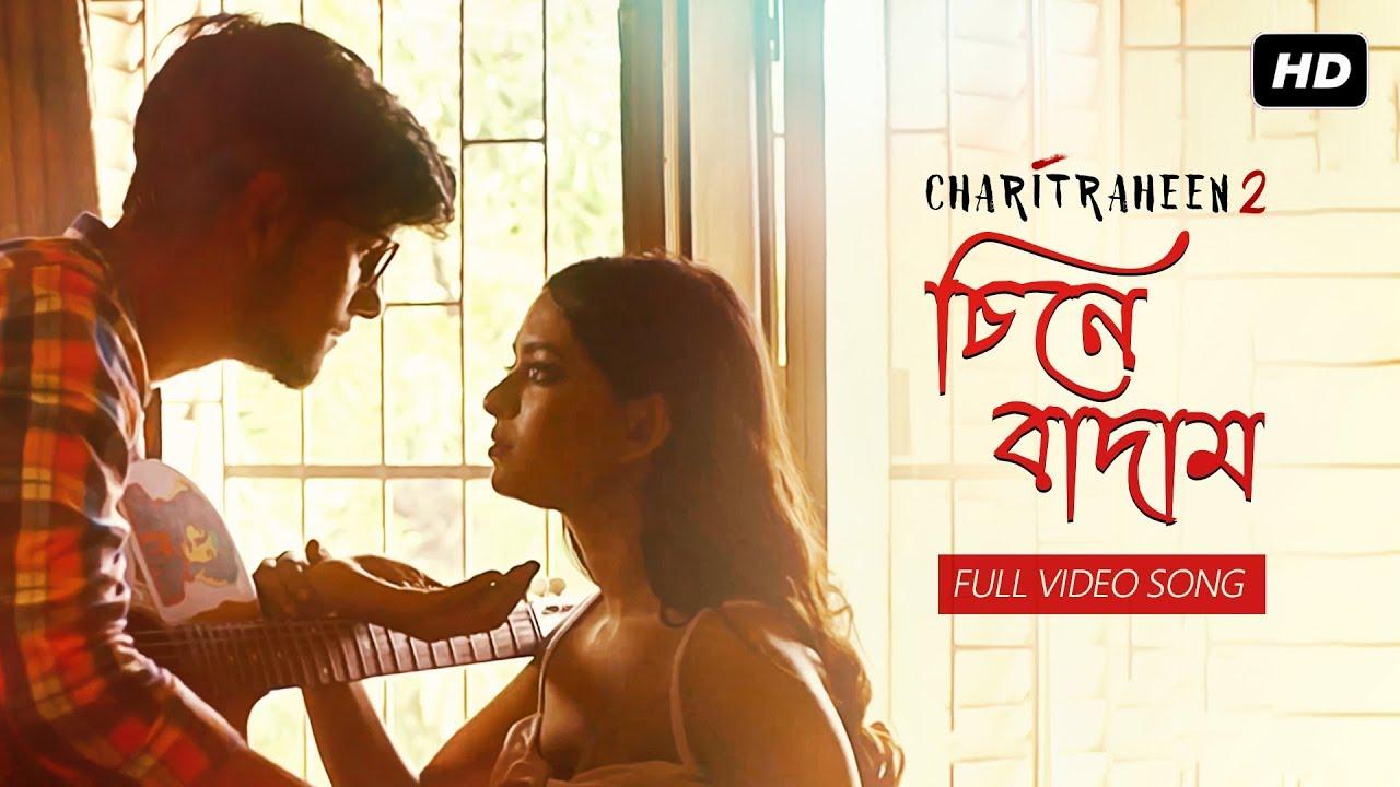 Chinebadam (চিনেবাদাম)| Charitraheen 2 (চরিত্রহীন ২)| Ishan Mitra| Shweta,  Aditya| Hoichoi|SVF Music
