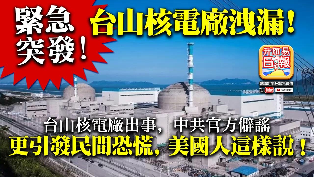 6.14 緊急突發【台山核電廠洩漏!】台山核電廠出事,中共官方僻謠,更引發民間恐慌,美國人這樣說!
