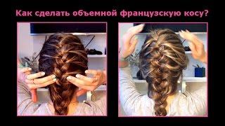 Как сделать объемной французскую косу ♥ Big French Braid Tutorial(В этом видеоуроке я покажу, как придать объем французской косе. Это очень быстро и просто! :) Посмотреть..., 2015-03-14T14:30:26.000Z)