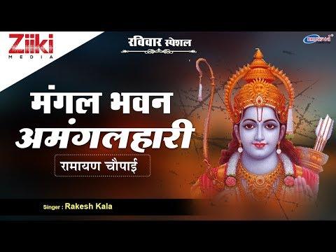रविवार सुबह स्पेशल : मंगल भवन अमंगल हारी (श्री रामायण चौपाइयाँ) : Mangal Bhavan Amangal Hari