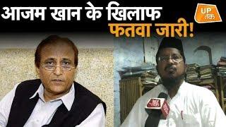 आजम खान के खिलाफ फतवा जारी! | UP Tak