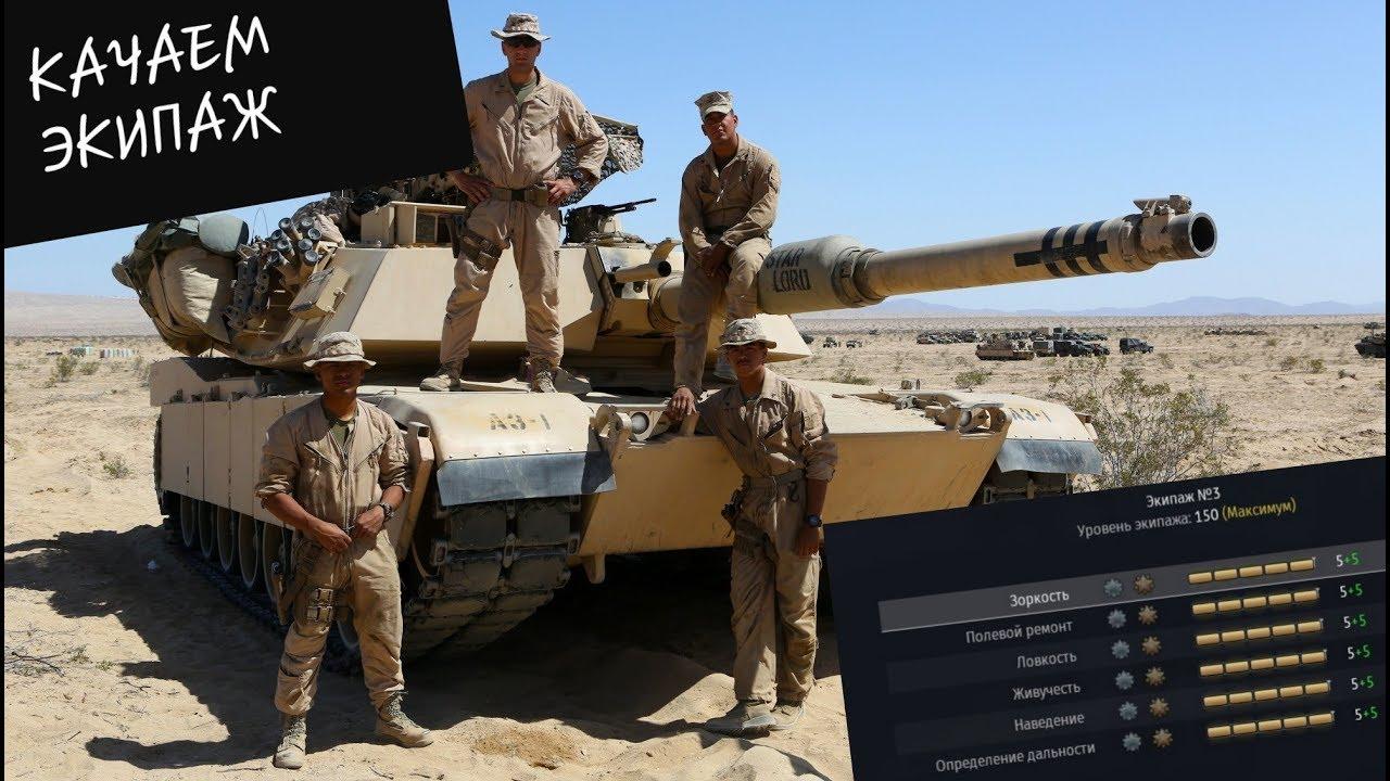 war thunder танки какой нации качать