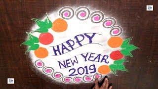 NEW YEAR SPECIAL RANGOLI    maitrin 2018