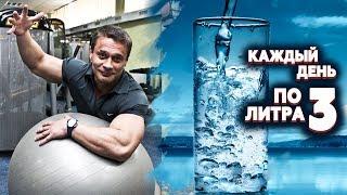Что будет, если пить по 3 литра воды каждый день?