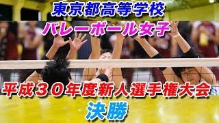 東京都高等学校バレーボール女子部 平成30年度新人選手権大会 決勝