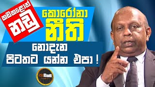 Pathikada, 19.10.2020 Asoka Dias interviews, President's Counsel Mr. U.R. De Siva Thumbnail