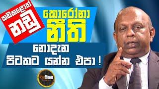 Pathikada,19.10.2020 Asoka Dias interviews, President's Counsel Mr. U.R. De Siva Thumbnail