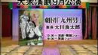 せら温泉 9月CM 劇団九州男.