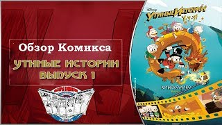 Обзор Комикса Утиные истории  Кинокомикс  Выпуск 1