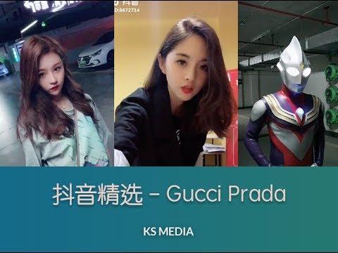 「抖音精选」温婉中毒- Gucci Gucci Prada Prada 停不下了