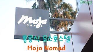 【홍콩 호텔】 홍콩식 유스호스텔 Mojo Nomad |…