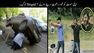 7 Most Stupid People Ever Born   دنیا کے بےوقوف لوگ   Haider Tv