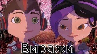 Герои Энвелла клип - Виражи  Кира и Арт