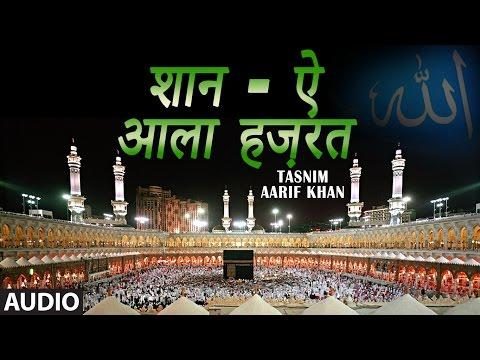 शान - ऐ - आला हज़रत  || HAJI TASLEEM AARIF || T-Series IslamicMusic