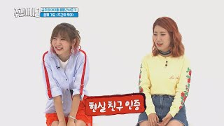Video [Weekly Idol EP.360] Reality friend certification of BOLBBALGAN4 download MP3, 3GP, MP4, WEBM, AVI, FLV Juni 2018