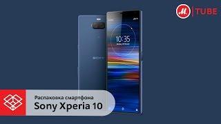 Розпакування смартфона Sony Xperia 10