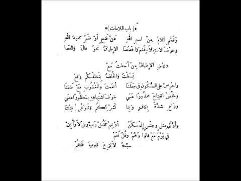 متن الجزرية -باب اللامات - سعد الغامدي