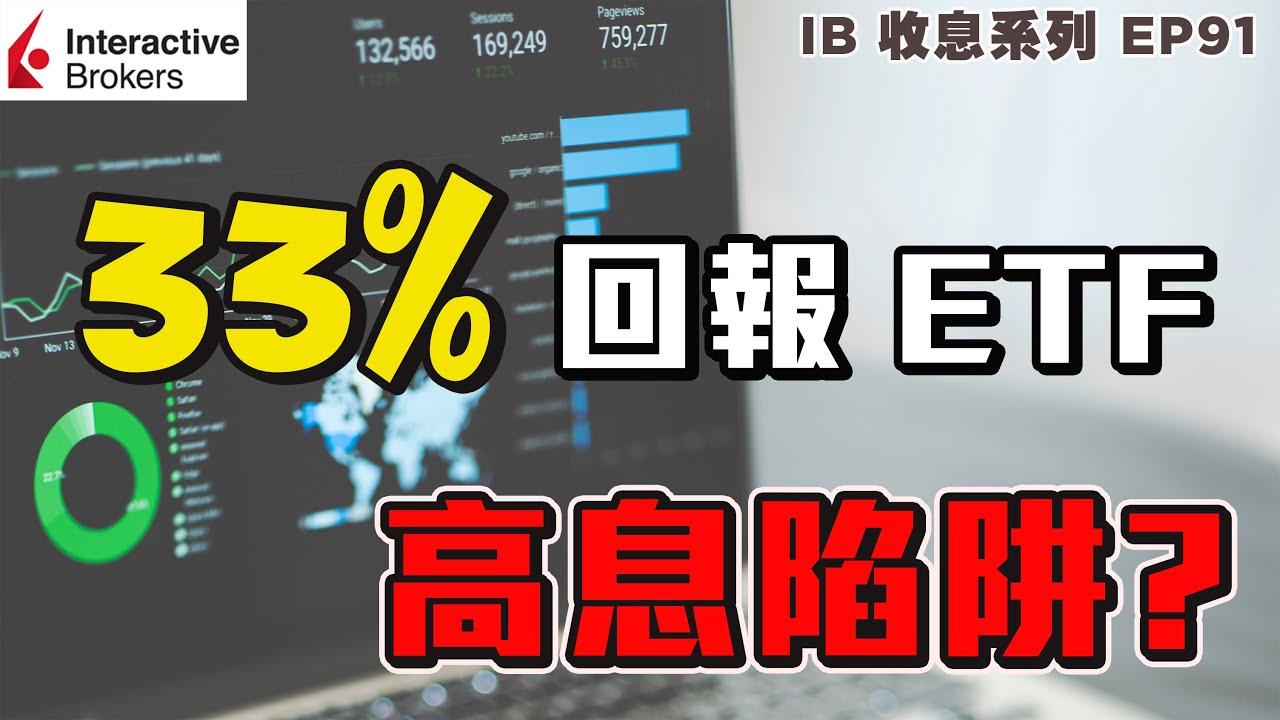 IB收息投資💹 33% 回報 Covered Call ETF 高息陷阱? | 投資 2021 | 投資組合 | EP91