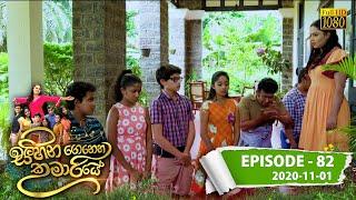 Sihina Genena Kumariye | Episode 82 | 2020-11-01 Thumbnail