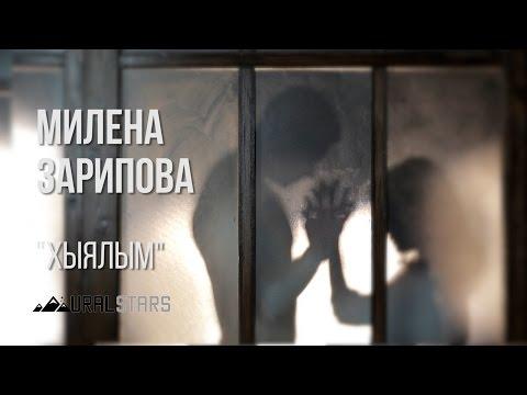 Милена Зарипова | Хыялым