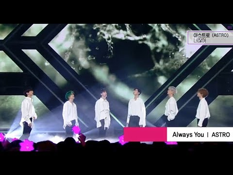[ASTRO] 아스트로 - 너잖아 (Always You) 무대 교차편집 (Stage mix)