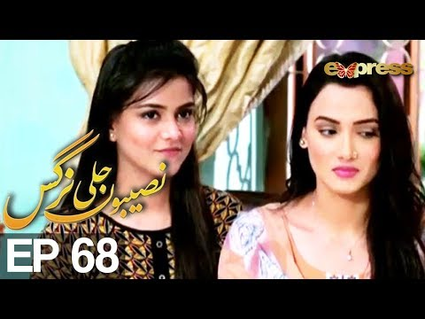 Naseebon Jali Nargis - Episode 68 - Express Entertainment
