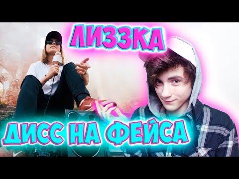 лиззка – дисс на фейса Реакция | лиззка | Реакция на Лиззка - Видео из ютуба