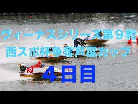 芦屋 競艇 無料 ライブ ボートレース芦屋 Official