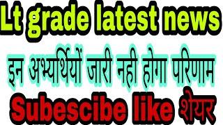Lt grade result notice //lt grade teacher latest news today gk nice