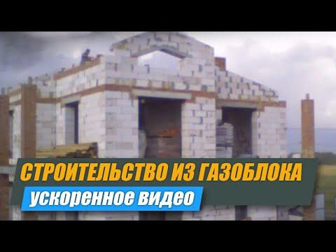 Строительство дома в г. Челябинск.