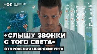 Операции на мозге и звонки с того света. Откровения нейрохирурга ТОК