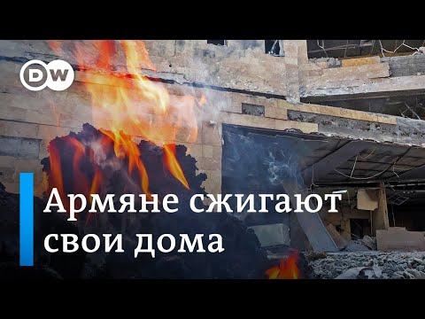 Армяне сжигают дома после войны в Карабахе