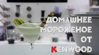 Натуральное домашнее мороженое в Kenwood Chef Sense