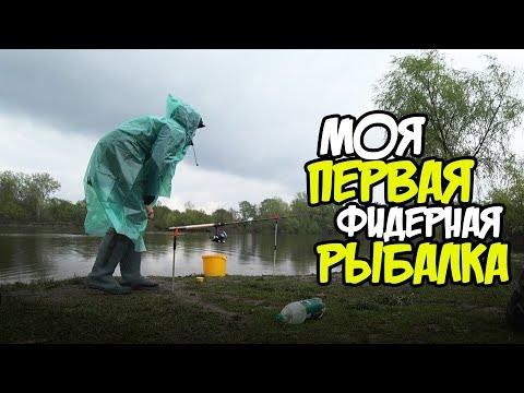 МОЯ ПЕРВАЯ РЫБАЛКА С ФИДЕРОМ. ДЕСНА. МАЙ 2021