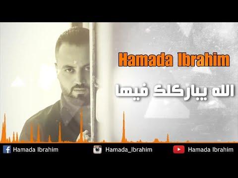 حماده ابراهيم - يباركلك فيها 2013