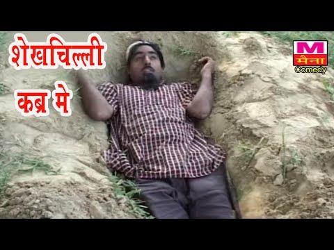 शेख चिल्ली कब्र में Shekh Chilli  Kabr Me Shekh Chilli ||  Funny  Comedy || Maina  Comedy