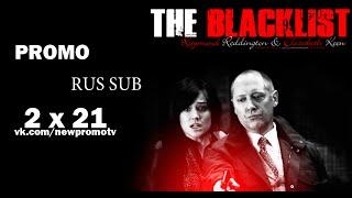 Черный список ( The Blacklist ) - 2 сезон 21 серия RUS SUB (Промо)