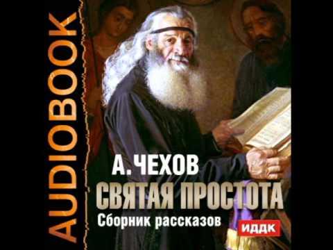 """2000887 17 Аудиокнига. Чехов А.П. """"После бенефиса"""""""