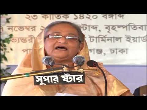 Shipping Ministry, Bangladesh