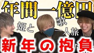 ホストの今年の抱負!!一億円プレイヤーやプライベートな目標など赤裸々に公開!!