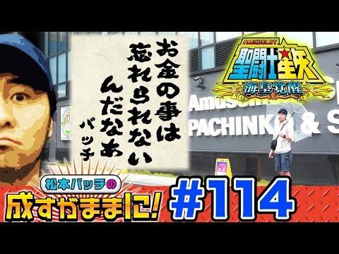 松本バッチの成すがままに #114パチスロ聖闘士星矢 海皇覚醒パチスロ