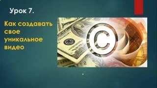 Дмитрий Комаров  Урок 7  'Как создавать свое уникальное видео'
