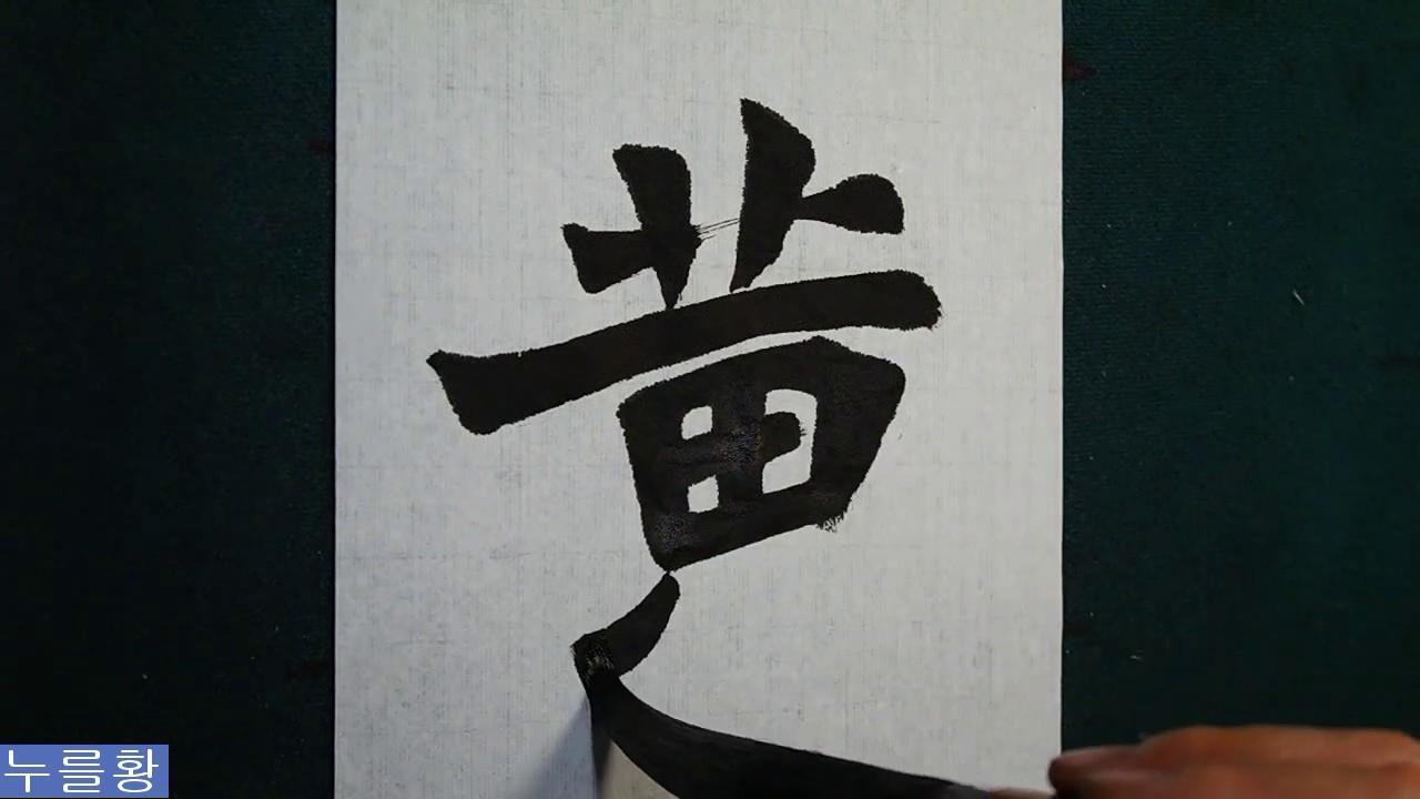 書道 書法 楷書 張猛龍碑 21 장맹룡비 서예 calligraphy - YouTube
