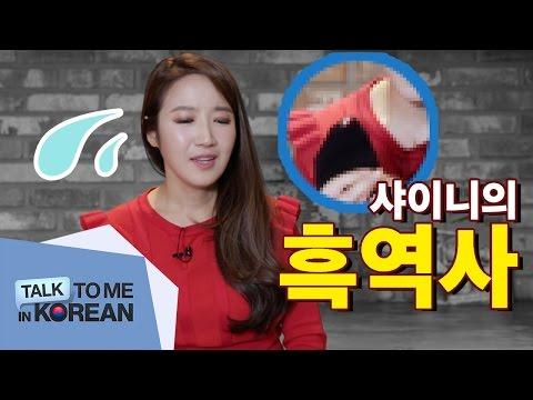 Embarrassing Moment ft. Shiny (샤이니의 당황스러운 경험) - TTMIK Story Time