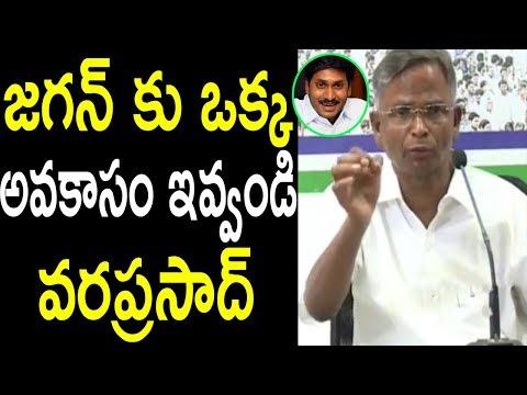 జగన్ కు ఒక్క అవకాసం ఇవ్వండి YSRCP MP Vara Prasad Rao Speech about YS Jagan CM 2019 | Cinema Politics