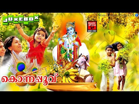 VISHU SONGS MALAYALAM  | കൊന്നപ്പൂവ് |Hindu Devotional Songs Malayalam|Krishna Devotional Songs 2018