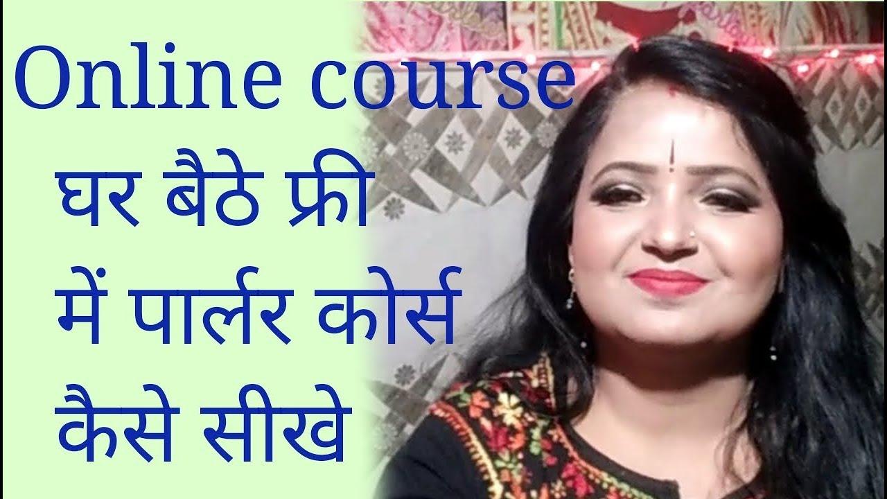 Online फ्री पार्लर कोर्स कैसे सीखे  Parlour free course ( Hindi )