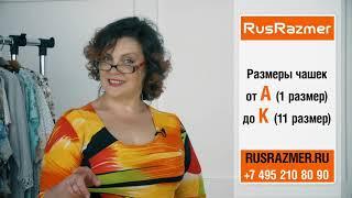 Супермаркет женского нижнего белья RusRazmer