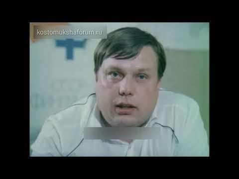 Костомукша. Пуск второй очереди комбината (1983)